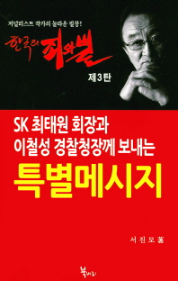 한국의 죄와벌. 3