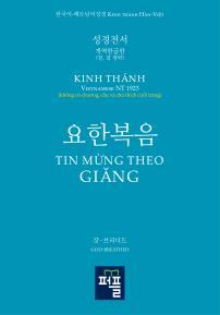 한국어-베트남어 성경: 요한복음 Gi?ng