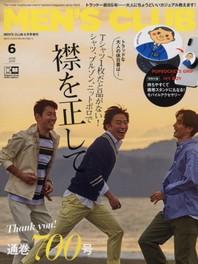 MEN'S CLUB 2019.06 增刊  (부록: 팝소켓)