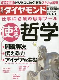 주간다이아몬드 週刊ダイヤモンド2019.06.08