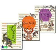현암사/옛 그림에 숨어있는 시리즈세트(전3권)/상상의동물.열두동물.옛그림에숨어있는아이들