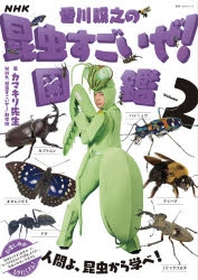 NHK「香川照之の昆蟲すごいぜ!」圖鑑 VOLUME2