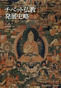 チベット佛敎發展史略