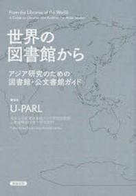 世界の圖書館から アジア硏究のための圖書館.公文書館ガイド
