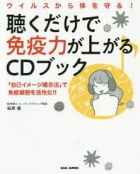 ウイルスから體を守る!聽くだけで免疫力が上がるCDブック 「自己イメ-ジ暗示法」で免疫細胞を活性化!!