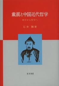 戴震と中國近代哲學 漢學から哲學へ