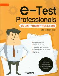 e-Test Professionals(한글2010+엑셀2010+파워포인트2010)