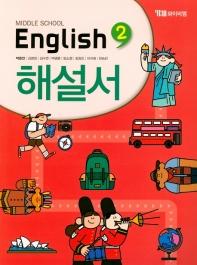 Middle School English2(중학 영어2) 해설서(박준언)(2019)