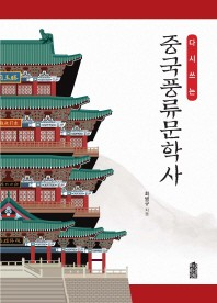 다시 쓰는 중국풍류문학사