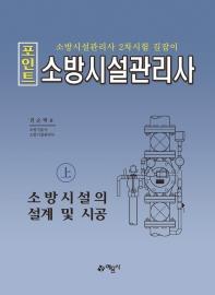 포인트 소방시설관리사(상): 소방시설의 설계 및 시공