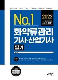 2022 No.1 화약류관리기사·산업기사 필기