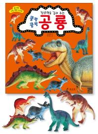 창의력을 길러 주는 쿵쾅 쿵쾅 공룡