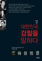 대한민국 검찰을 말하다. 2