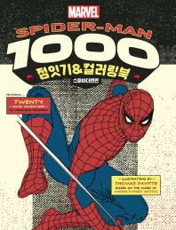 Marvel Spider-Man 1000 점잇기&컬러링북: 스파이더맨 편