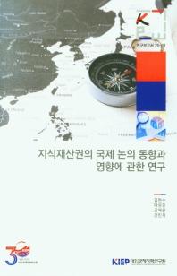 지식재산권의 국제 논의 동향과 영향에 관한 연구
