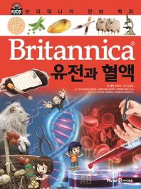 브리태니커 만화 백과. 23: 유전과 혈액