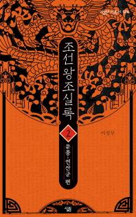 조선왕조실록. 2: 문종-연산군 편