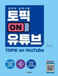 한국어능력시험 토픽 ON 유튜브