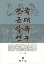 한국근대악극연구