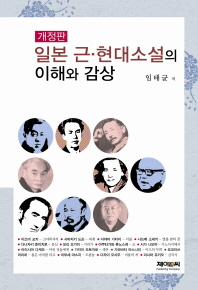 일본 근 현대소설의 이해와 감상