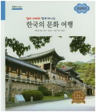 엄마 아빠와 함께 떠나는 한국의 문화 여행: 경상북도