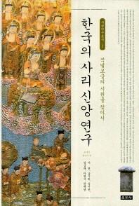 한국의 사리 신앙 연구