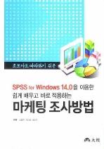 마케팅 조사방법(SPSS FOR WINDOWS 14.0을 이용한 쉽게 배우고 바로 적용하