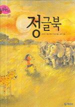 기탄 풍뎅이 그림책 정글북