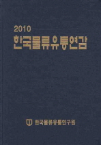 한국물류유통연감 (2010)
