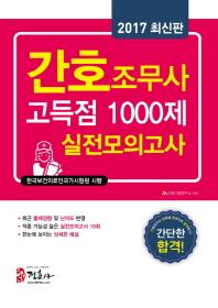 간호조무사 고득점 1000제(실전모의고사)(2017)