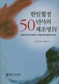 한일협정 50년사의 재조명. 4