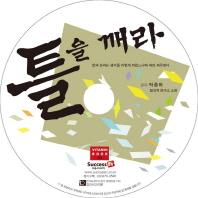 틀을 깨라(CD)