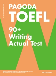 NEW TOEFL 완벽 반영 PAGODA TOEFL 90+ Writing Actual Test