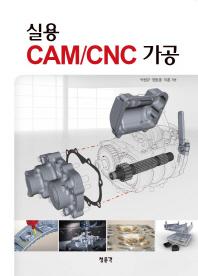 실용 CAM/CNC 가공