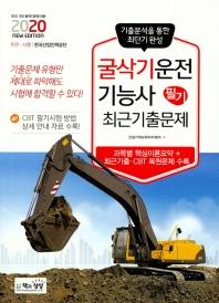 굴삭기운전기능사 필기 최근기출문제(2020)