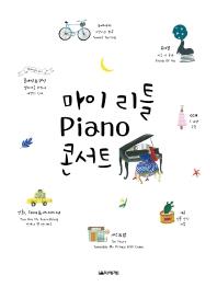 마이 리틀 Piano(피아노) 콘서트