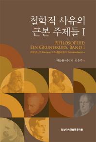 철학적 사유의 근본 주제들Ⅰ