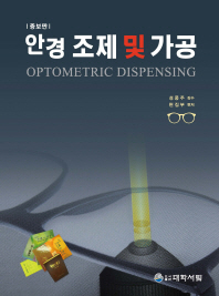 안경 조제 및 가공
