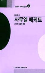 사무엘 베케트(문학의 이해와감상24)