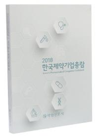 한국제약기업총람(2018)