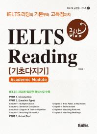 IELTS 급상승 Reading 기초다지기(Academic Module)