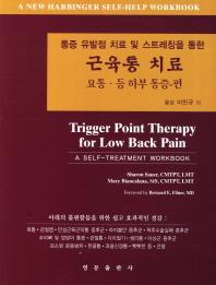 통증 유발점 치료 및 스트레칭을 통한 근육통 치료: 요통 등하부 통증 편