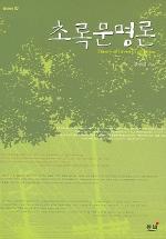 초록문명론 (동녘신서 97)