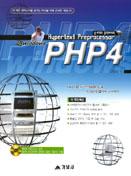 PHP4(순서대로클릭하세요 WINDOWS용)(CD 1장포함)