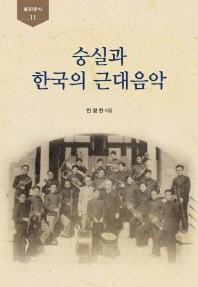 숭실과 한국의 근대음악
