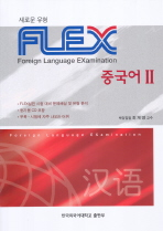 FLEX 중국어 2 (새로운 유형)