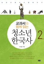 교과서와 함께읽는 청소년 한국사. 2: 조선시대부터 당대까지