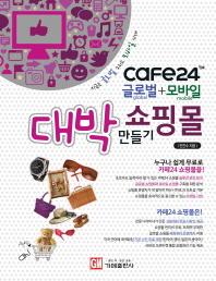 CAFE24 글로벌 + 모바일 대박 쇼핑몰 만들기