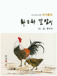 초보자를 위한 이기종의 화조화 길잡이. 11: 닭 병아리