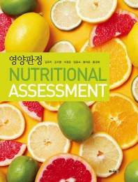 영양판정(Nutritional Assessment)